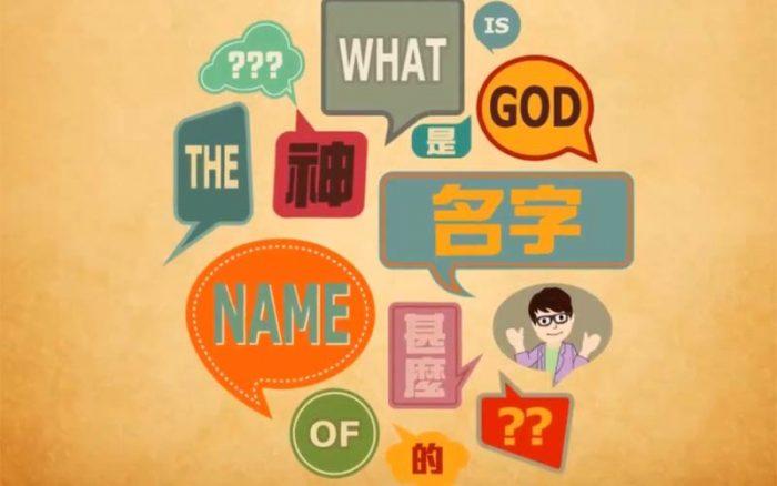 神的名字 – 雅偉